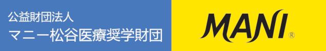 マニー松谷医療奨学財団